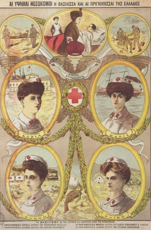 Πριγκίπισσες Νοσοκομεία