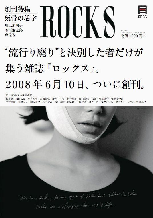Japanese Magazine Cover: Rocks.Takeshi Hamada. 2008