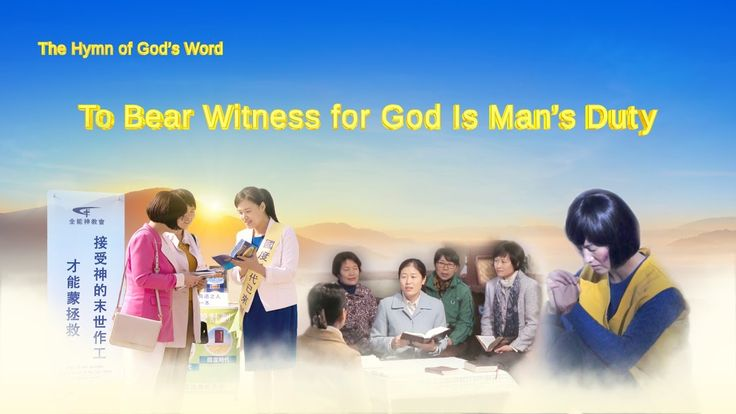 "The Hymn of God's Word ""To Bear Witness for God Is Man's Duty"" 