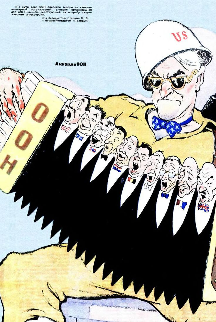 Журнал «Крокодил» обличает поджигателей войны из ООН, 1951–1952 гг. Шикарная карикатура.