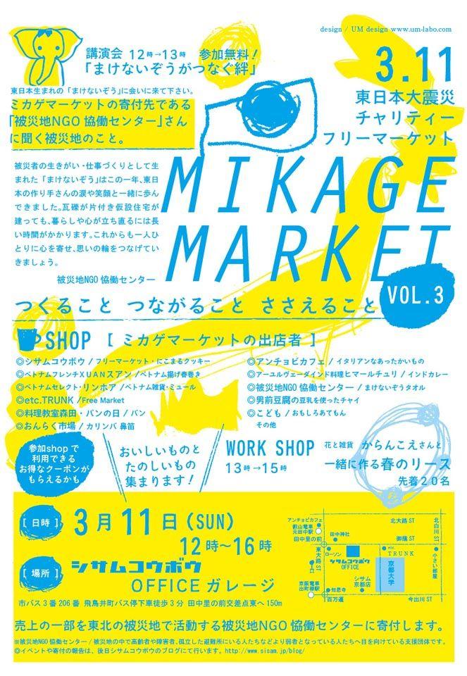 MIKAGE MARKET vol.3~東日本大震災チャリティフリーマーケット~   シサム工房blog&column