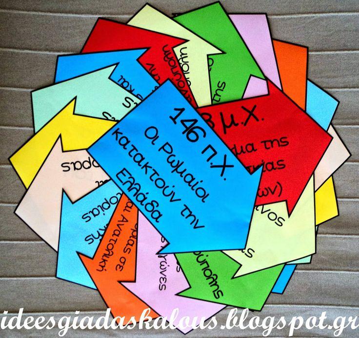Ιδεες για δασκαλους: Χρωματιστό χρονολόγιο της Ιστορίας της Ε'Δημοτικού...