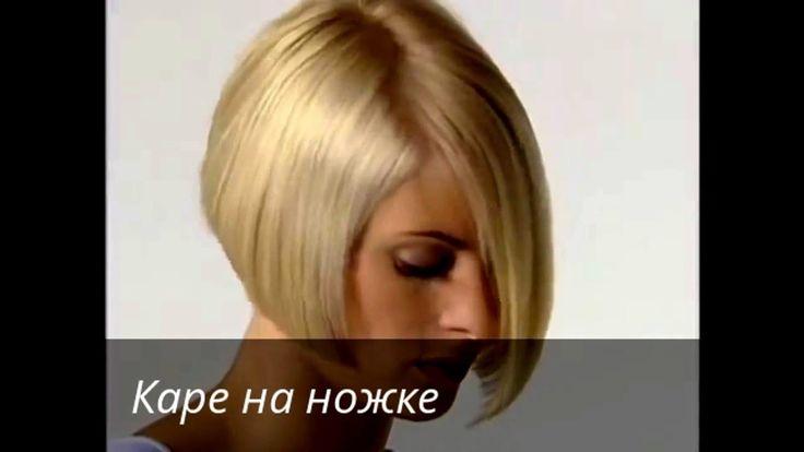 Стрижка Каре