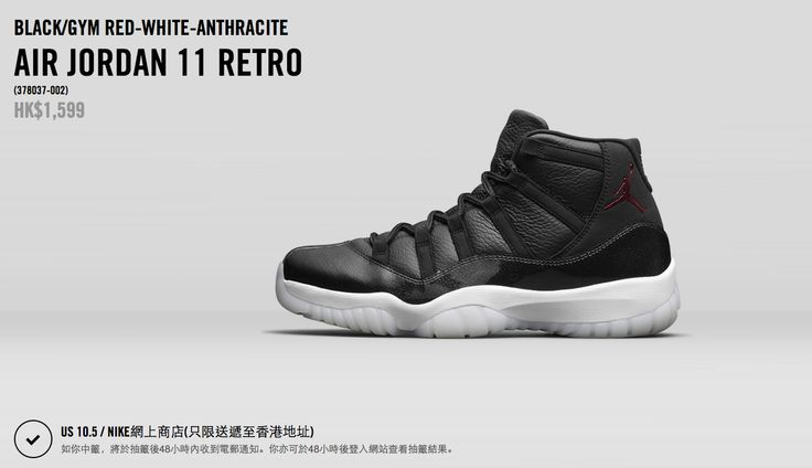 http://i0.wp.com/www.nikestore.com.hk/draw/list.htm   Air jordans. Air jordan sneaker. Sneakers nike