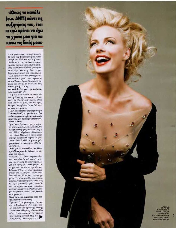 Actress and TV presenter Zeta Makripoulia in Celia Kritharioti Haute Couture (Hello magazine GR, October 2012)