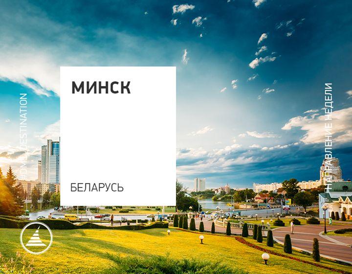 Счастье под носом или ляцім у Мiнск   Большинство из нас выбирают для отдыха далёкие страны, тратят на перелеты долгие часы и немалые деньги в поисках новых впечатлений. А мы сегодня решили далеко не летать и поближе познакомиться с городом-героем Минском!   Итак, приглашаем вас на рейс Belavia - Belarusian Airlines, усаживайтесь поудобнее, через полтора часа вы уже будете на месте. И, дабы не терять драгоценное время отпуска, предлагаем вам наши топ-5 достопримечательностей Минска:   1►…