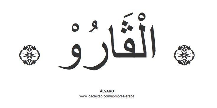 Nombre Álvaro en escritura árabe