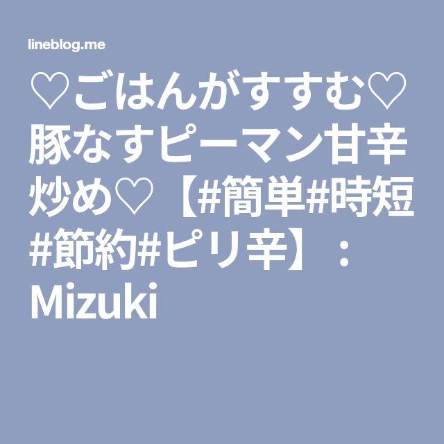 ♡ごはんがすすむ♡豚なすピーマン甘辛炒め♡【#簡単#時短#節約#ピリ辛】 : Mizuki