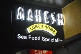 MAHESH LUNCH HOME