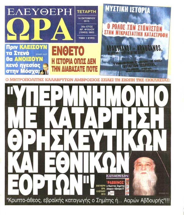 Εφημερίδα ΕΛΕΥΘΕΡΗ ΩΡΑ - Τετάρτη, 14 Οκτωβρίου 2015