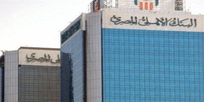 زينزوم | دليل العرب: البنك الأهلي المصري يرفع حد السحب النقدي اليومي من...