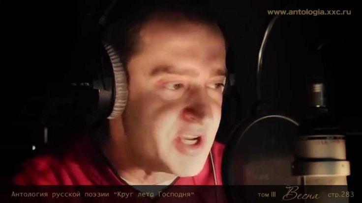 "https://www.youtube.com/watch?v=YWVhmicUHJI Проект ""Живая поэзия"". Николай Гумилёв. ""Слово"". Читает Константин Хабен..."