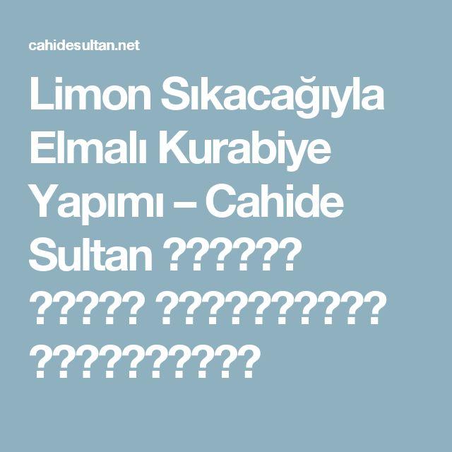 Limon Sıkacağıyla Elmalı Kurabiye Yapımı – Cahide Sultan بِسْمِ اللهِ الرَّحْمنِ الرَّحِيمِ