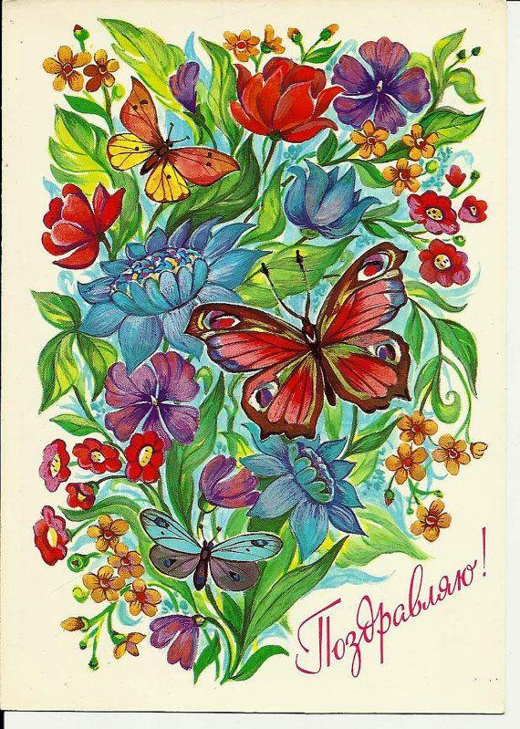 Vintage Russian USSR Postcards  -  Beautiful butterflies