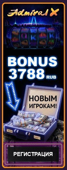казино с бездепозитным бонусом 100 руб