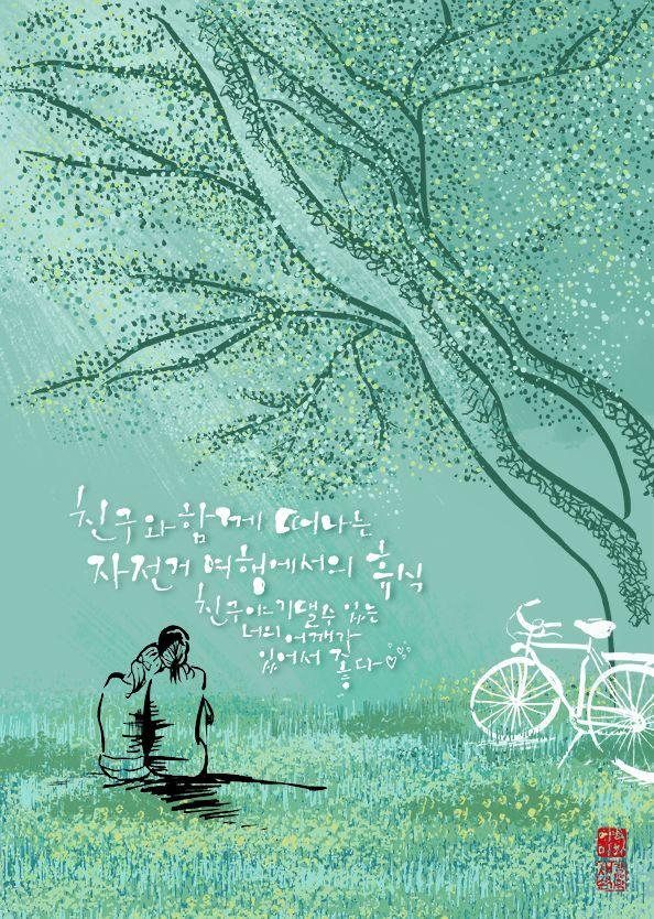 calligraphy_친구와 함께 떠나는 자전거 여행에서의 휴식