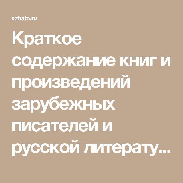 Краткое содержание книг и произведений зарубежных писателей и русской литературы