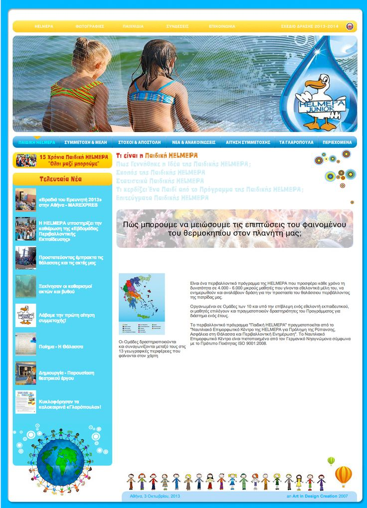 www.helmepajunior.gr