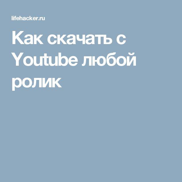 Как скачать с Youtube любой ролик