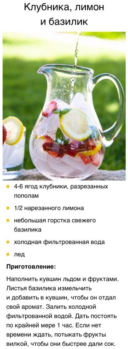 Клубника лимон базилик