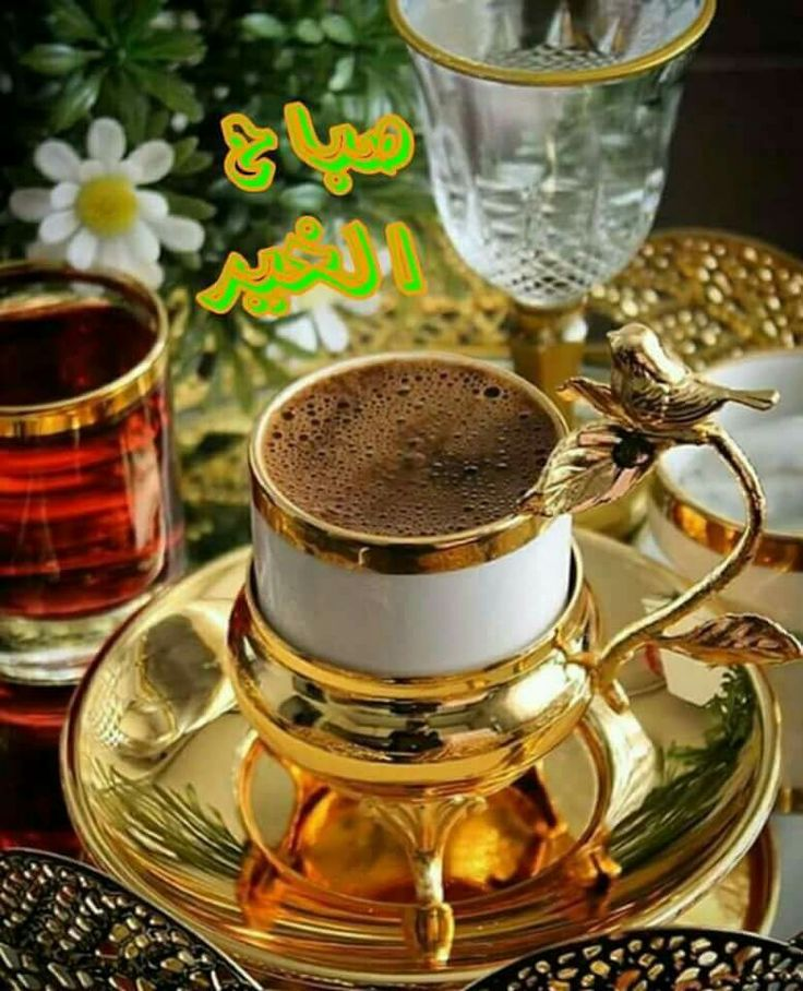 Pin by عبد الرؤف نصر on Ideas for the house Coffee time