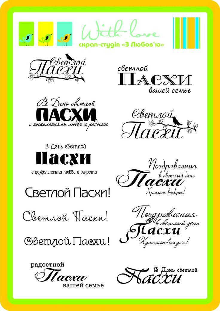 Надписи для скрапа. Обсуждение на LiveInternet - Российский Сервис Онлайн-Дневников