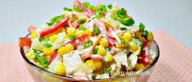 Новые вкусные рецепты салата «Оливье» | Готовим вкусно и по-домашнему