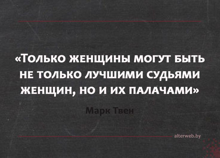 Только #женщины могут быть не только лучшими судьями женщин, но и их палачами  Марк Твен  #цитаты #судья #палач #мудрость #девушки #вебмаркетинг