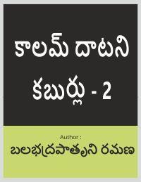 Kaalam Daatani Kaburlu - Part 2 - Telugu eBook