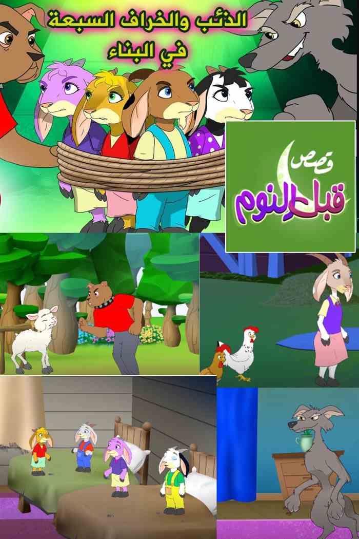 قصص قبل النوم الذئب والخراف السبعة في المزرعة Character Fictional Characters Family Guy