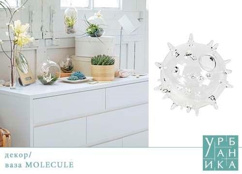 Подвесные вазы и декор в интерьере поддерживают настольными декоративными блюдами и вазами из стекла, в которых создают композиции из цветов, бусин, песка, искусственной травы, веток и проч. декор MOLECULE, сет 2 шт. http://www.urbanika.ru/guestroom/decor/podvesnoy-dekor-bulb-lgv400001/