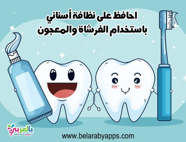 رسومات عن نظافة الاسنان عبارات ارشادية عن صحة الاسنان بالعربي نتعلم Character Family Guy Fictional Characters