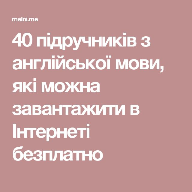 40 підручників з англійської мови, які можна завантажити в Інтернеті безплатно