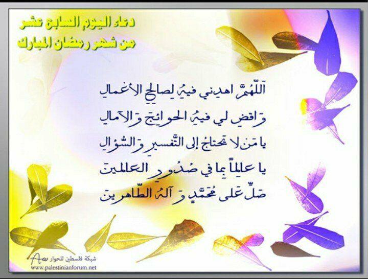 ادعية رمضان دعاء اليوم السابع عشر الصورة ٣ دعاء In 2021 Quran Quotes Love Islamic Phrases Quran Quotes