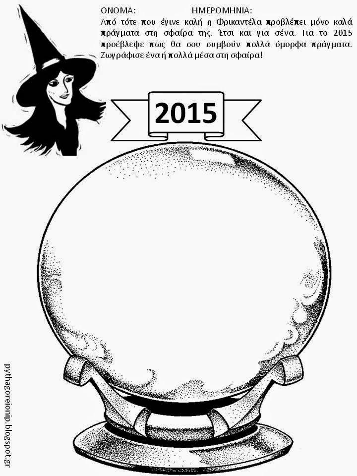 Πυθαγόρειο Νηπιαγωγείο: ΠΡΟΒΛΕΠΩ ΜΙΑ ΘΕΤΙΚΗ ΣΚΕΨΗ ΓΙΑ ΤΟ 2015