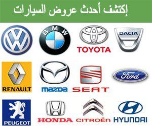 HYUNDAI ACCENT Maroc Promotion Diesel climatisée est au prix complètement fou de 145 000 Dhs avec Crédit Gratuit   Promotion au maroc
