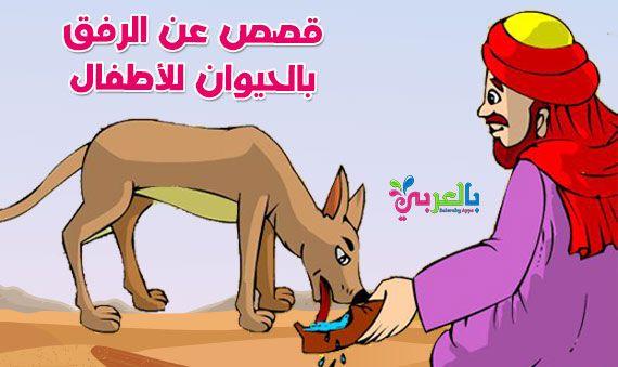 قصة قصيرة عن الرفق بالحيوان مكتوبة الرفق بالحيوان للاطفال تطبيق حكايات بالعربي Family Guy Guys Family