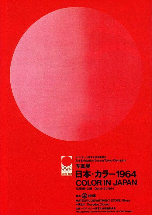 envicta:1964