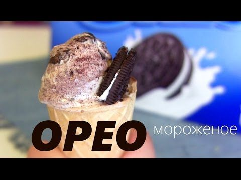 Шоколадное мороженое ОРЕО в домашних условиях.Готовить очень легко. Просто слов нет, какое вкусное) Рассчитано на 6 -8 порций. Мороженое поместить в морозиль...