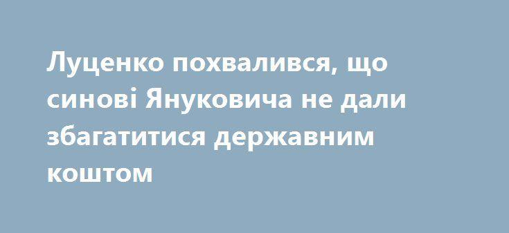 Луценко похвалився, що синові Януковича не дали збагатитися державним коштом https://www.depo.ua/ukr/politics/lucenko-pohvalivsya-scho-sinovi-yanukovicha-ne-dali-zbagatitisya-derzhavnim-koshtom-20170725611987  Прокуратура припинила державні збитки на суму 320 мільйонів гривень