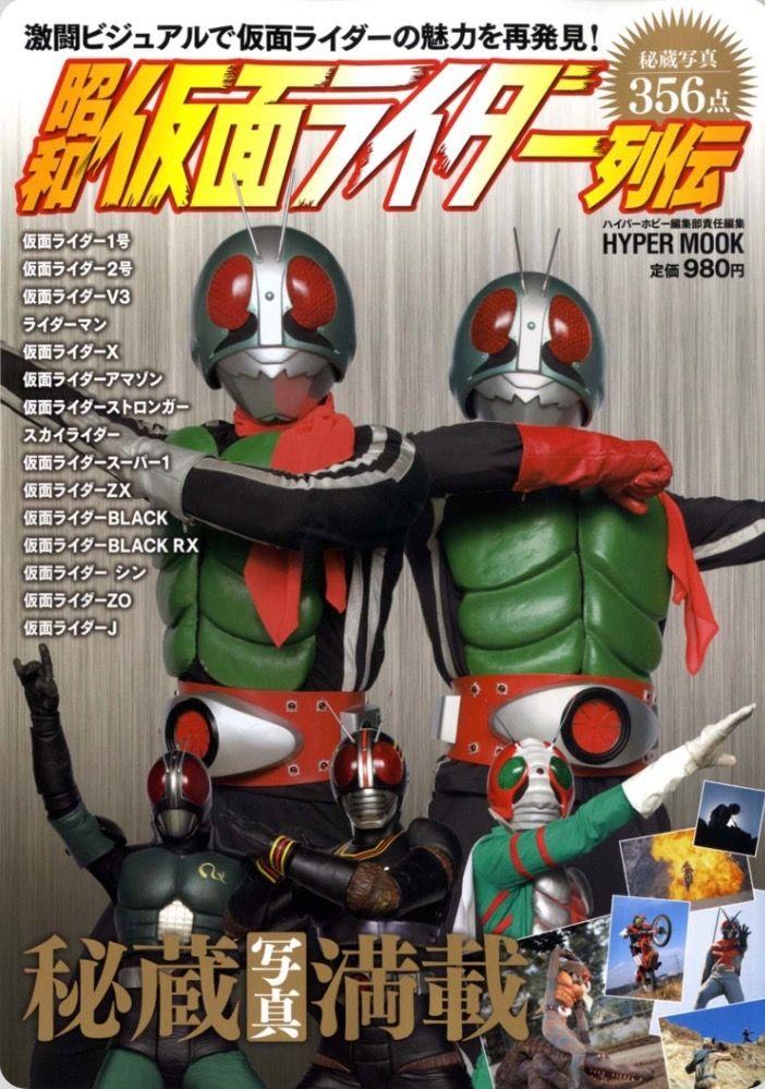 showa rider おしゃれまとめの人気アイデア pinterest mase inzaghi 仮面ライダー ヒーロー