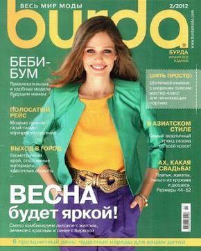Mujeres y alfileres: Revista Burda Febrero 2012 con moldes