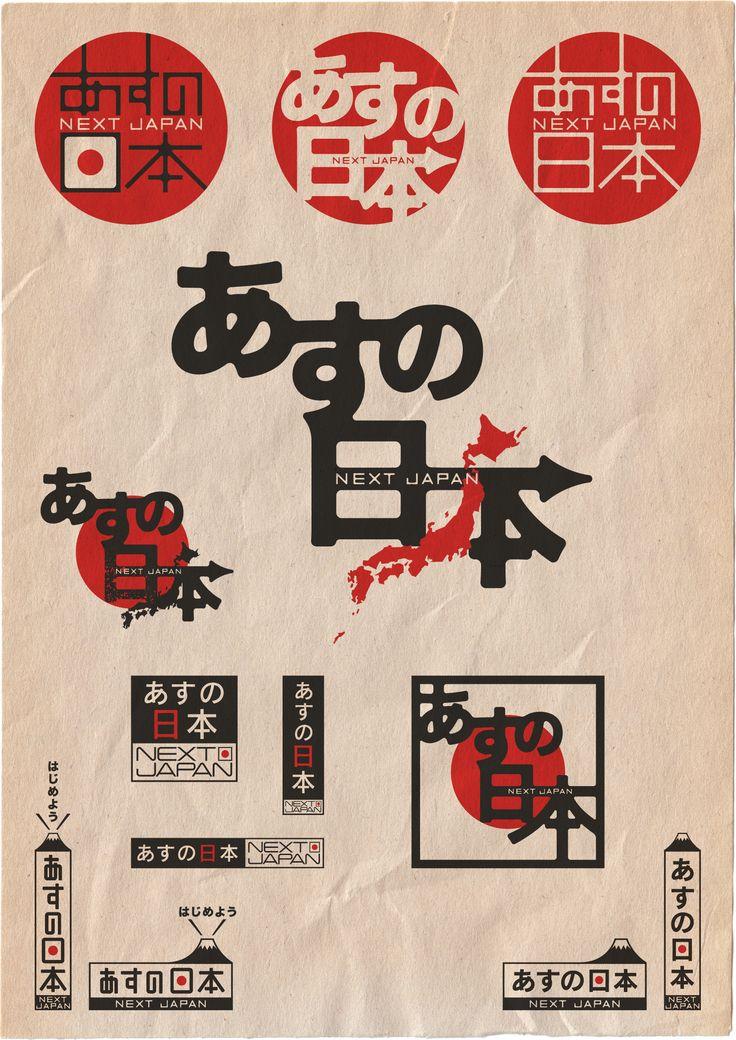 NHK報道プロジェクト「あすの日本」タイトルロゴ(2009年)※不採用案含む