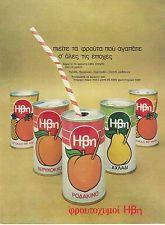 HBH  Greek fruit drinks         -1978 Vintage Print Ad