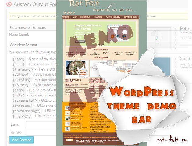 WP Theme Demo Bar - удобный плагин для просмотра тем WordPress без их активации. Будет полезен как веб-дизайнерам, создающим собственные шаблоны, так и блоггерам, примеряющим и редактирующим дизайны под свои детища.