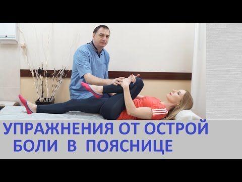 Упражнения для лечения острой боли в пояснице - при грыже диска, радикулите, люмбаго, остеохондрозе - YouTube
