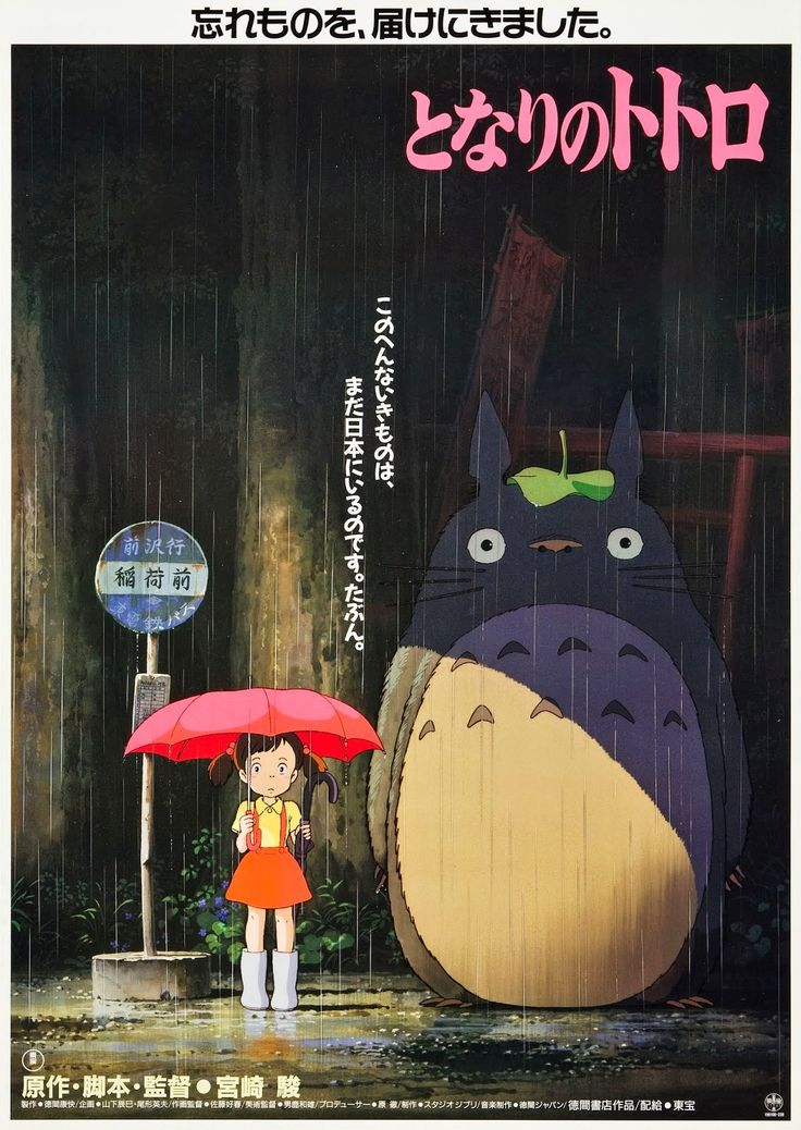 My Neighbor Totoro [1988] directed by Hayao Miyazaki, featuring the English voices of  Dakota Fanning, Elle Fanning, Tim Daly, Pat Carroll, Lea Salonga, Frank Welker, and Paul Butcher.