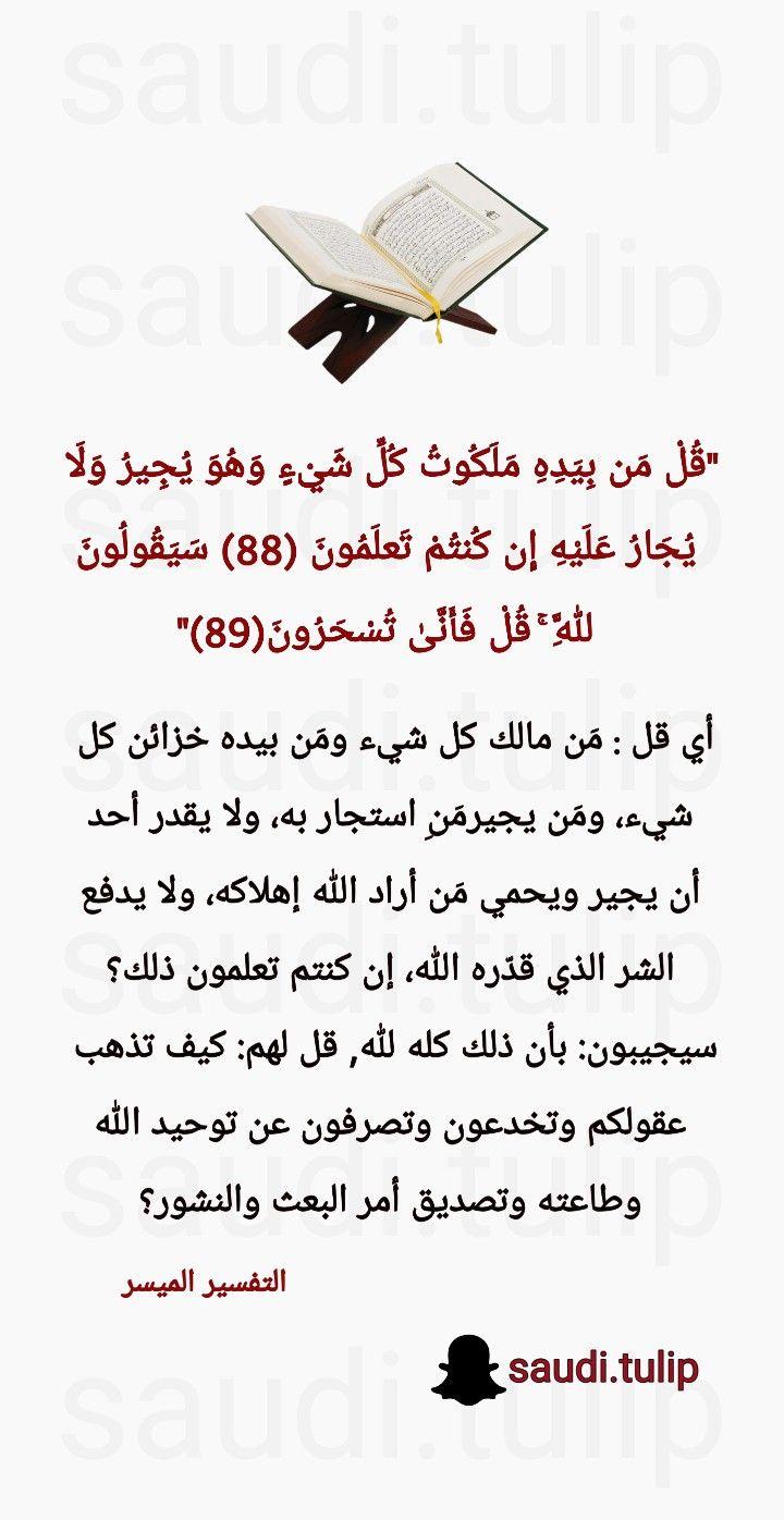 خرائط ذهنية سورة الحجرات Quran Book Quran Tafseer Quran Recitation
