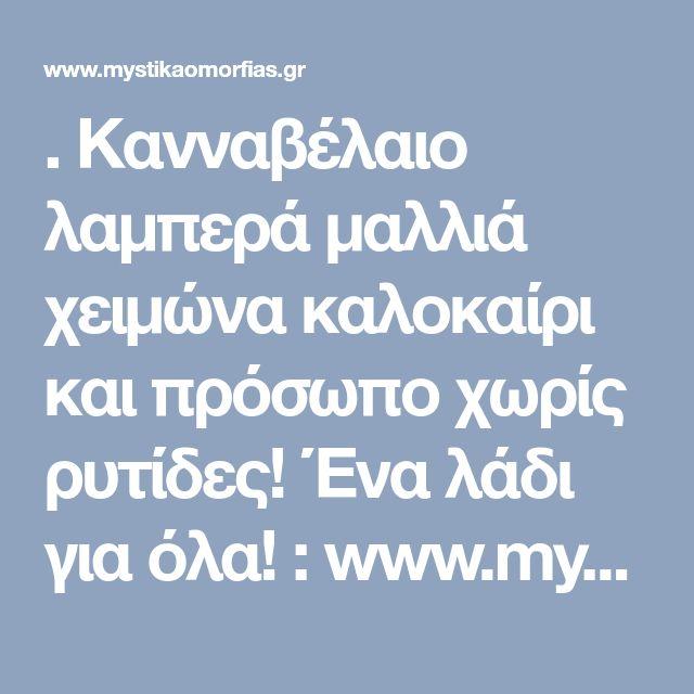 . Κανναβέλαιο λαμπερά μαλλιά χειμώνα καλοκαίρι και πρόσωπο χωρίς ρυτίδες! Ένα λάδι για όλα! : www.mystikaomorfias.gr, GoWebShop Platform