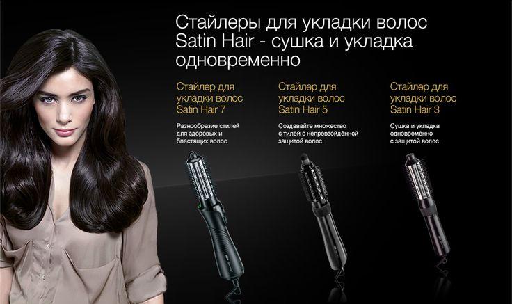 Стайлер для укладки волос Satin Hair 7